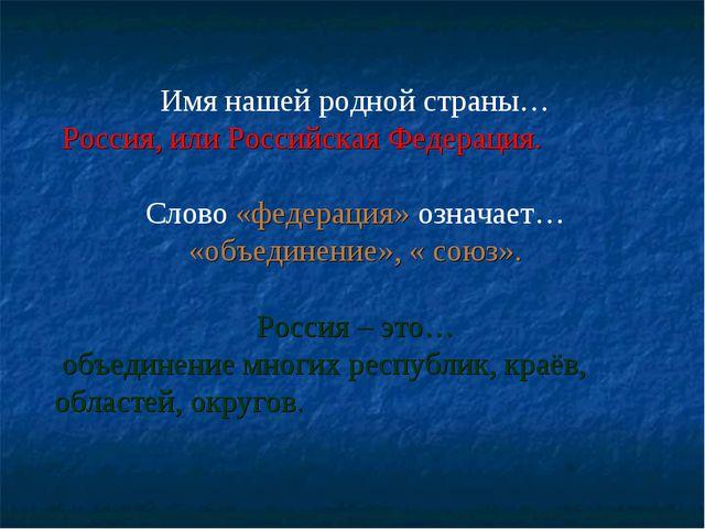 Имя нашей родной страны… Россия, или Российская Федерация. Слово «федерация»...