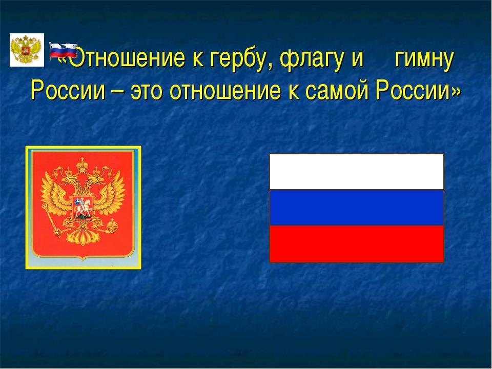 «Отношение к гербу, флагу и гимну России – это отношение к самой России»