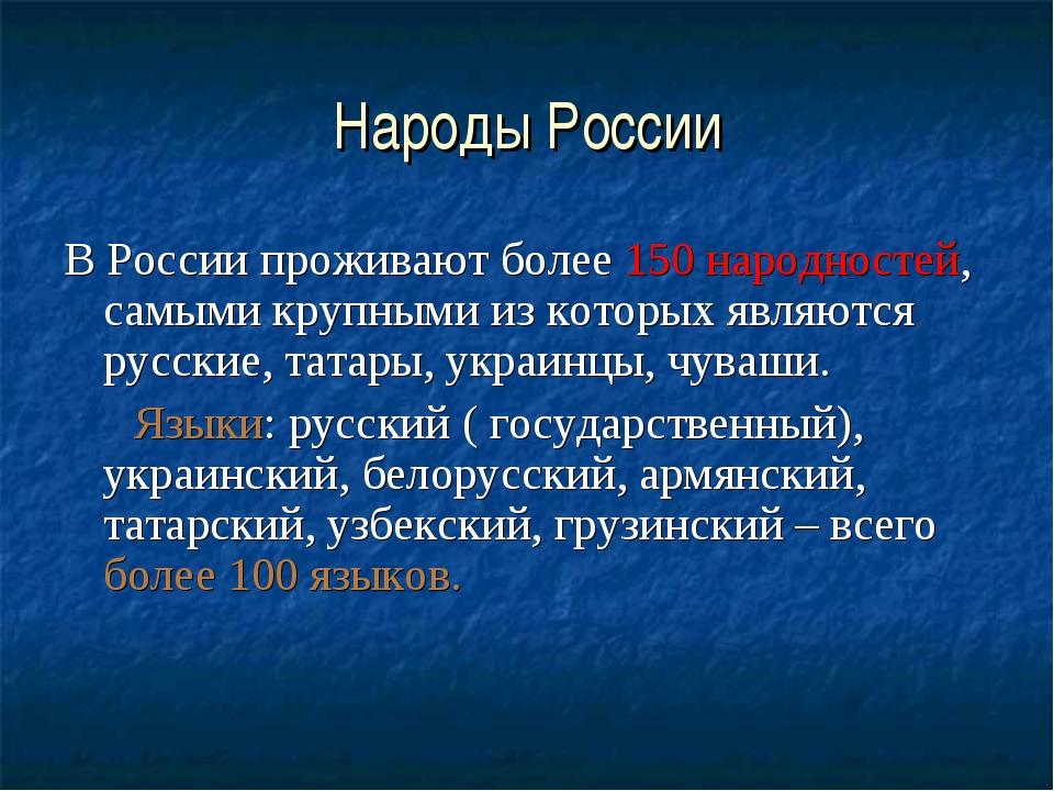 Народы России В России проживают более 150 народностей, самыми крупными из ко...