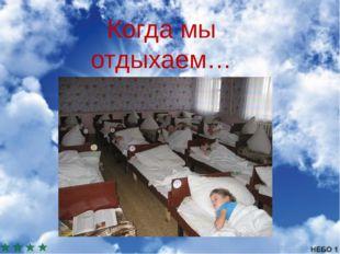 Когда мы отдыхаем…