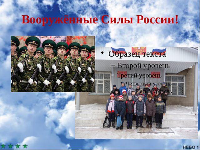 Вооружённые Силы России!