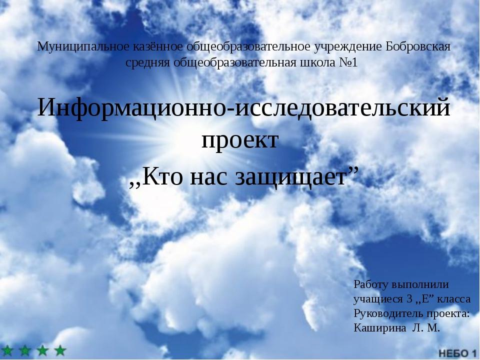 Муниципальное казённое общеобразовательное учреждение Бобровская средняя обще...