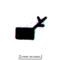 C:\Users\Admin\Desktop\Работа\День защиты детей\Топографические знаки - Топография и ориентирование - ШКОЛА Спортивного Туризма - Библиотека Волжского Турклуба - Волжский Городской Туристский Клуб_files\domik_lesnika.jpg