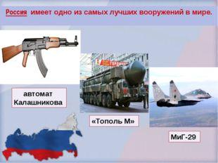 Россия имеет одно из самых лучших вооружений в мире. автомат Калашникова «Топ