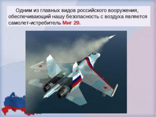 Одним из главных видов российского вооружения, обеспечивающий нашу безопасно