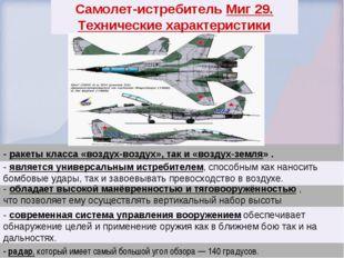 Самолет-истребитель Миг 29. Технические характеристики - обладает высокой ман