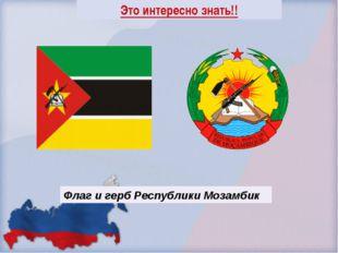 Это интересно знать!! Флаг и герб Республики Мозамбик