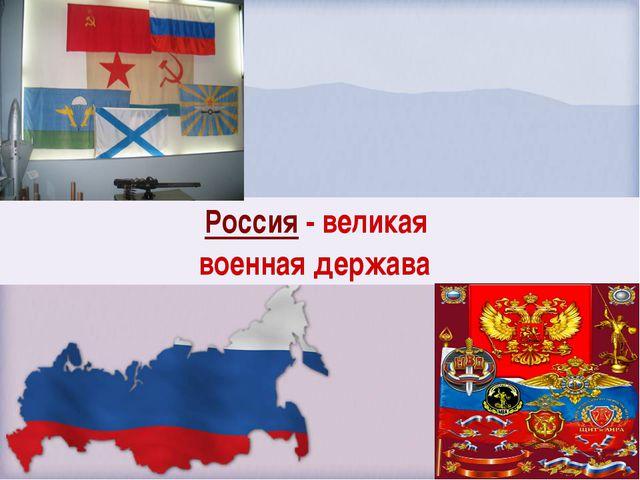 Россия - великая военная держава