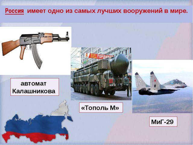 Россия имеет одно из самых лучших вооружений в мире. автомат Калашникова «Топ...
