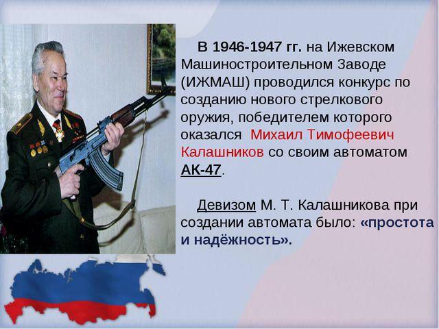 В 1946-1947 гг. на Ижевском Машиностроительном Заводе (ИЖМАШ) проводился кон...