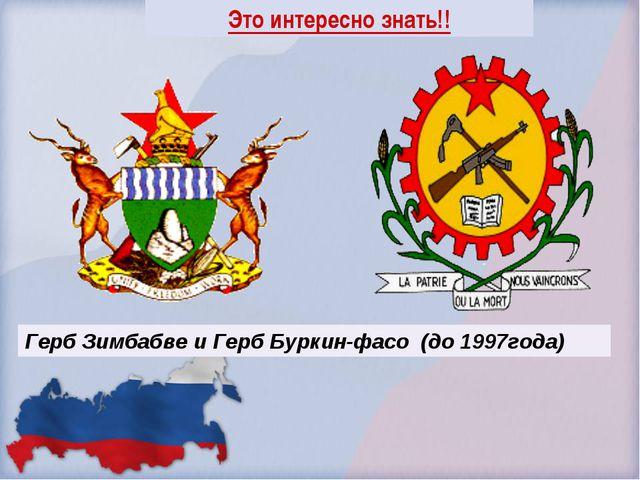 Герб Зимбабве и Герб Буркин-фасо (до 1997года) Это интересно знать!!
