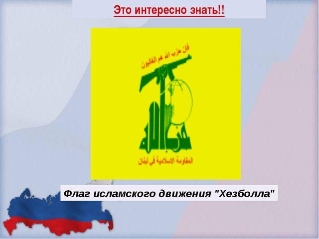 """Это интересно знать!! Флаг исламского движения """"Хезболла"""""""