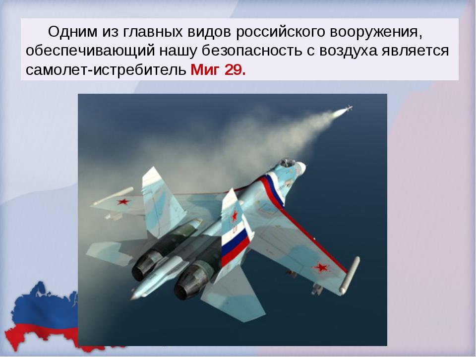 Одним из главных видов российского вооружения, обеспечивающий нашу безопасно...