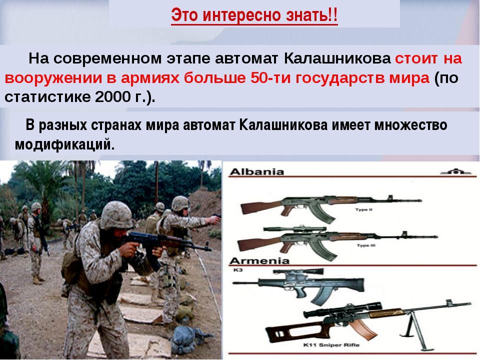 Это интересно знать!! На современном этапе автомат Калашникова стоит на воору...
