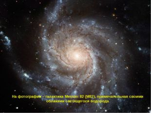 На фотографии – галактика Messier 82 (M82), примечательная своими облаками св