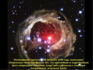 Изображение, сделанное 28 февраля 2006 года, показывает спиральную галактику