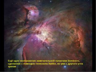 Ещё одно изображение замечательной галактики Sombrero, сделанное с помощью те