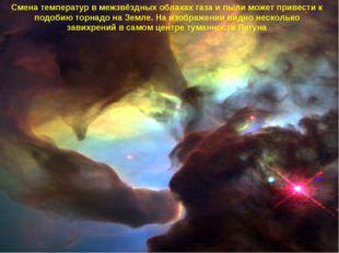 Смена температур в межзвёздных облаках газа и пыли может привести к подобию т