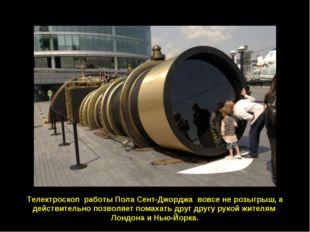 Телектроскоп работы Пола Сент-Джорджа вовсе не розыгрыш, а действительно позв