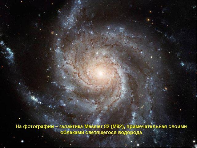 На фотографии – галактика Messier 82 (M82), примечательная своими облаками св...