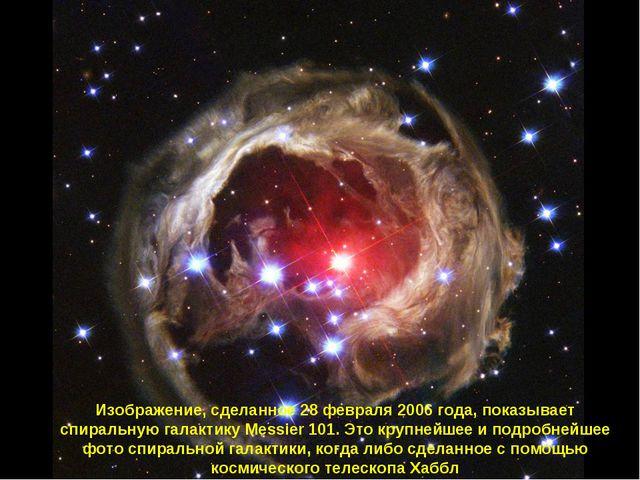Изображение, сделанное 28 февраля 2006 года, показывает спиральную галактику...