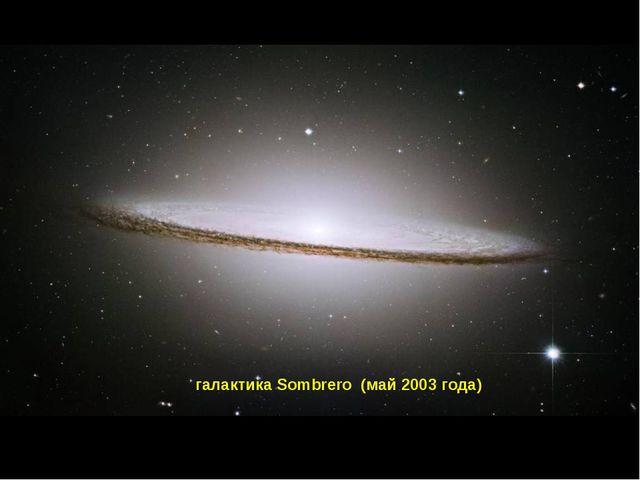 галактика Sombrero (май 2003 года)
