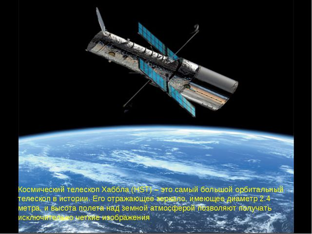 Космический телескоп Хаббла (HST) – это самый большой орбитальный телескоп в...