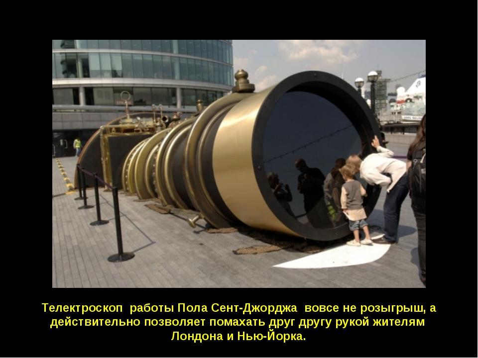 Телектроскоп работы Пола Сент-Джорджа вовсе не розыгрыш, а действительно позв...