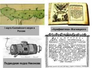 «Арифметика» Магницкого I карта Каспийского моря в России Подводная лодка Ник