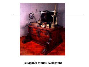 Токарный станок А.Нартова