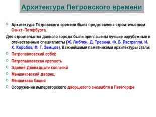 Архитектура Петровского времени Архитектура Петровского времени была представ