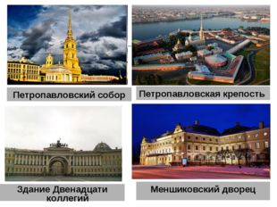 Петропавловская крепость Меншиковский дворец Петропавловский собор Здание Две