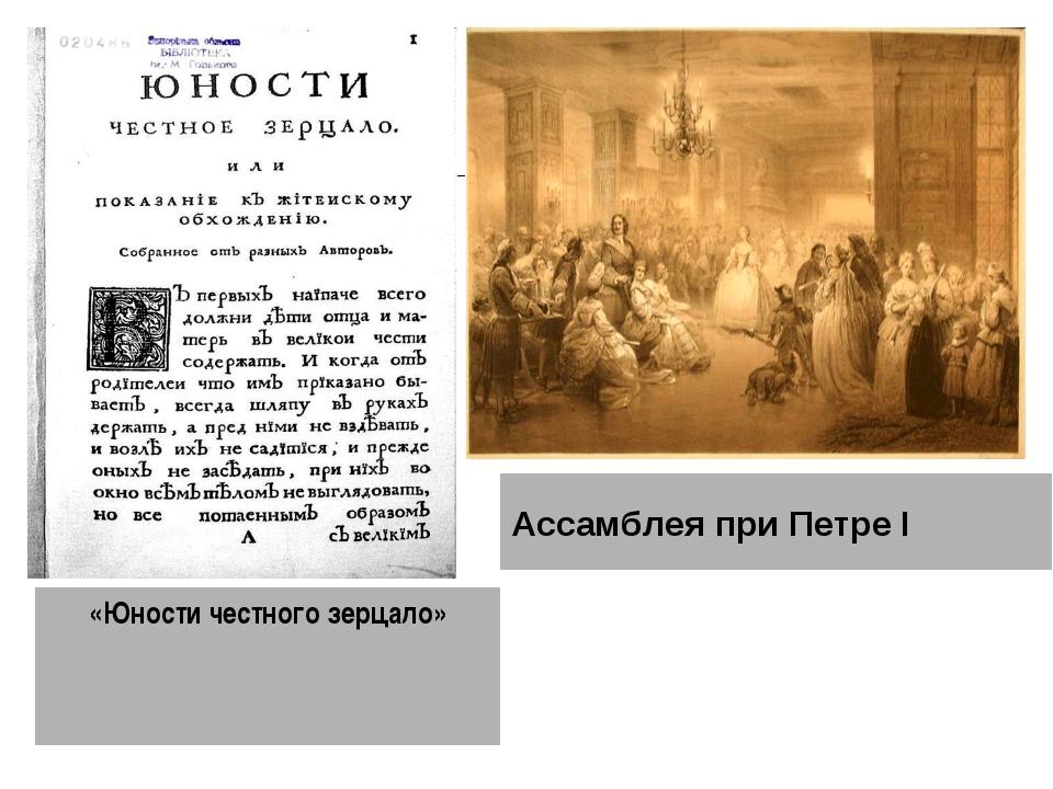 Ассамблея при Петре I «Юности честного зерцало»