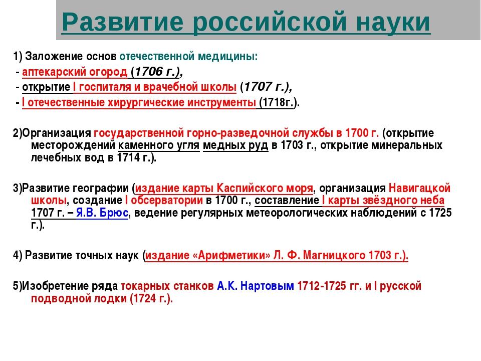 Развитие российской науки 1) Заложение основ отечественной медицины: - аптека...