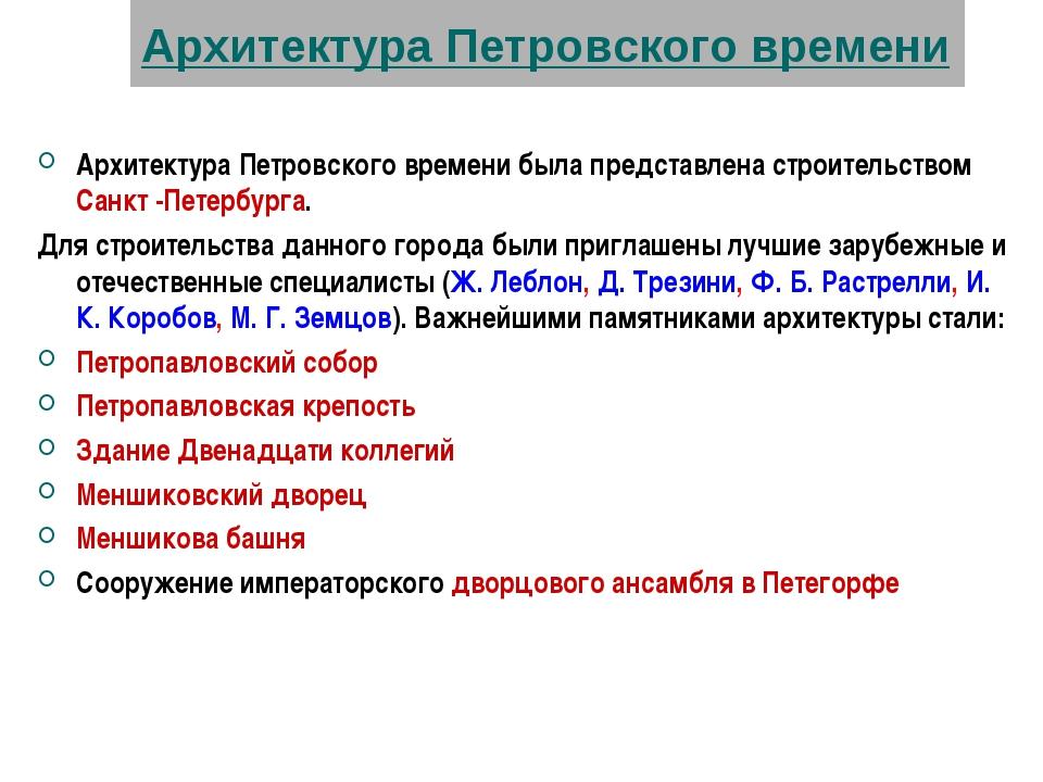 Архитектура Петровского времени Архитектура Петровского времени была представ...