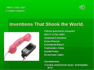 Inventions That Shook the World. МБОУ «СОШ №10» г. Усолье-Сибирское Работу в