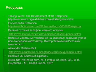 Ресурсы: Talking Wires: The Development of the Telephone http://www.moah.org/