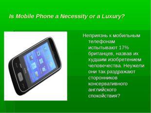 Is Mobile Phone a Necessity or a Luxury? Неприязнь к мобильным телефонам испы