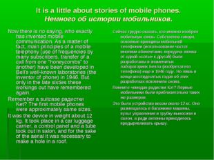 It is a little about stories of mobile phones. Немного об истории мобильников