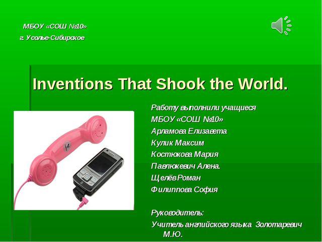 Inventions That Shook the World. МБОУ «СОШ №10» г. Усолье-Сибирское Работу в...