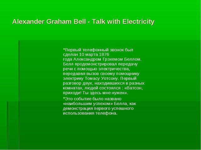 Alexander Graham Bell - Talk with Electricity Первый телефонный звонок был сд...