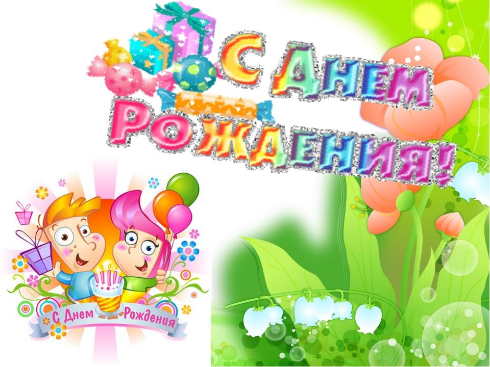 Открытки с днем рождения для начальной школы