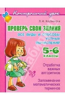 Людмила Хлебникова - Проверь свои знания. Все виды устных вычислений. 5-6 классы обложка книги