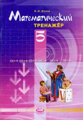 Жохов В.И. Математический тренажер. 5 класс
