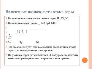 Валентные возможности атома серы Валентные возможности атома серы II , IV, VI