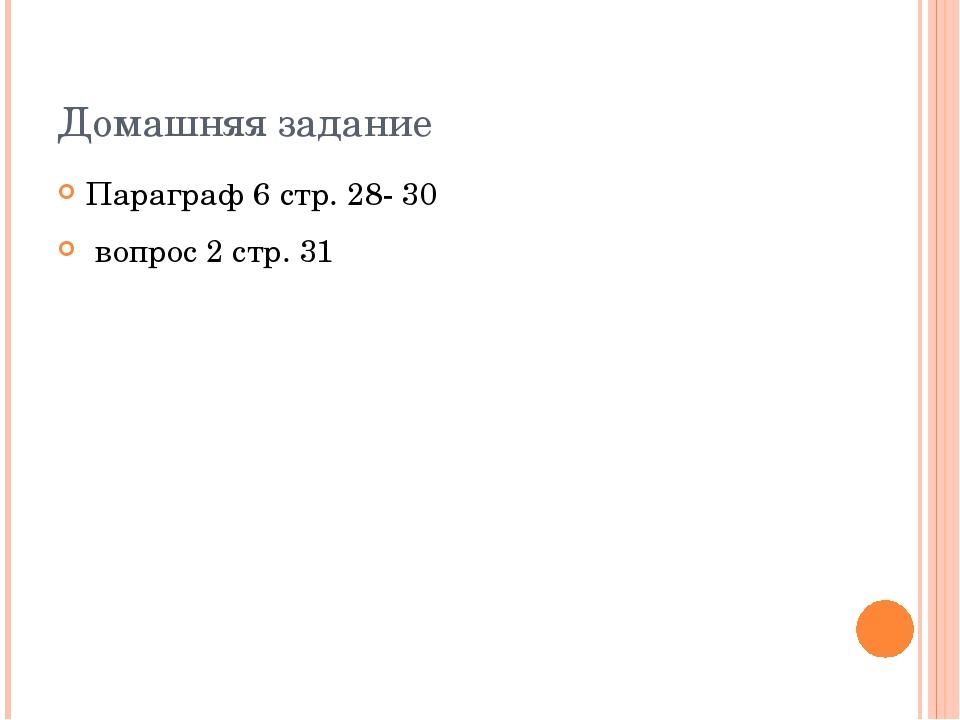 Домашняя задание Параграф 6 стр. 28- 30 вопрос 2 стр. 31