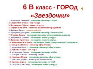 6 В класс - ГОРОд «Звездочки» 1. Асташкин Евгений – помощник министра спорта