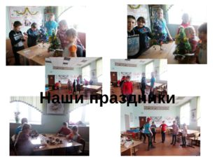 Наши праздники Празднование Нового года на зимних каникулах.