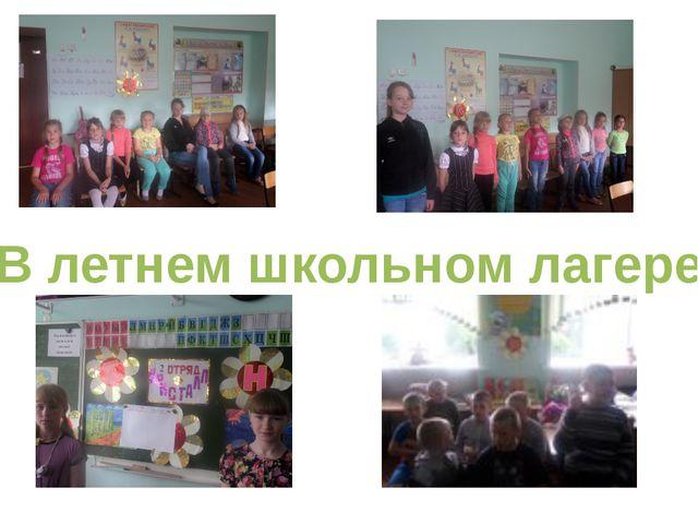 В летнем школьном лагере Работа с первоклассниками.
