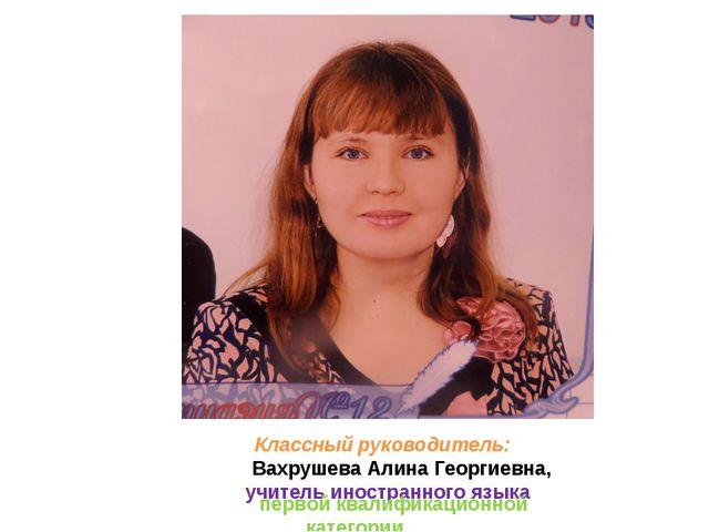 Классный руководитель: Вахрушева Алина Георгиевна, учитель иностранного языка...
